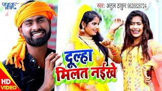 #Video - दूल्हा मिलत नईखे I #Atul Thakur I Dulha Milat Naikhe I 2020 Bhojpuri New Hit Song