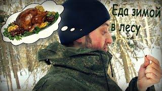 Экстремальное питание зимой в лесу