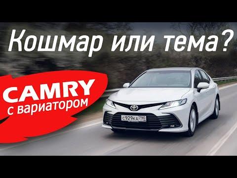 Toyota Camry (Классик, Престиж Safety, GR Sport) c новыми моторами и коробками в Тамани