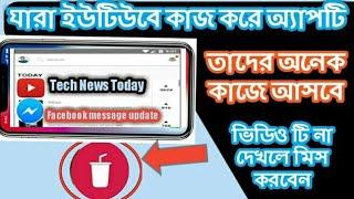ইউটিউবে কাজ করে অ্যাপটি তাদের অনেক কাজে আসবে | 1 Unique Applications For Android Urdu/Bangla Tutoria
