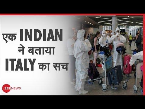 India ना बन जाए दूसरा Italy, वहां बसे इस Indian ने दी चेतावनी | Deadly Coronavirus in Italy | Death