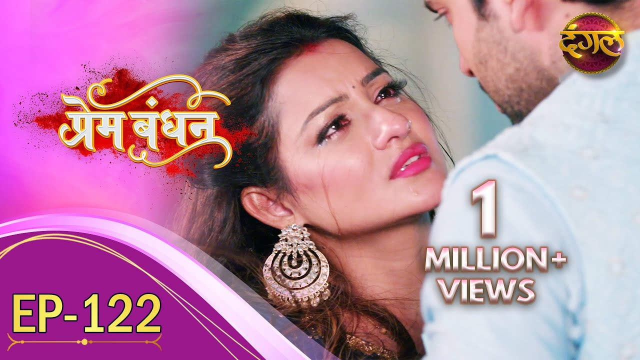 Download Prem Bandhan - प्रेम बंधन || New Full Episode 122 || New TV Show | Dangal TV Channel