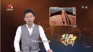 《经典传奇》古墓探秘:神秘土墩 竟是韩国土丘墓之根? 20190315