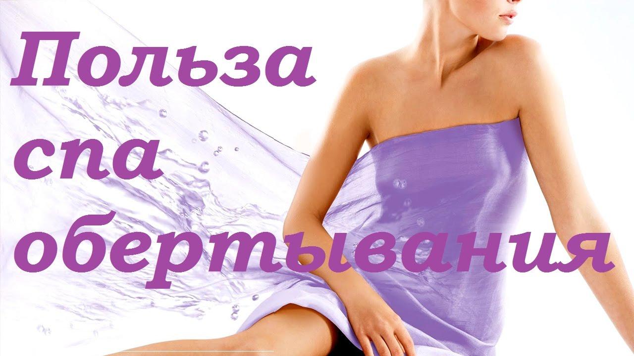Польза СПА - обертывания   горячее обертывание для похудения польза