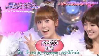 [ซับไทย] Girls' Generation - HeyHeyHey (cut)