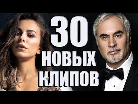30 НОВЫХ ЛУЧШИХ