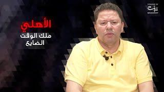 رضا عبد العال: رضا عبد العال الاهلي ملك الوقت الضايع