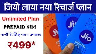 Jio New Recharge Plan Launched😍 | Jio unlimited Data Plan | Jio new Cricket Plan | jio 499 new plan