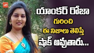 Unknown Facts About Anchor Roja | Telugu Anchor Roja Success Story | YOYO TV Channel