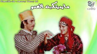 Fatima tabaamrant - tandamt  et  Moulay mohamed ben lfkih