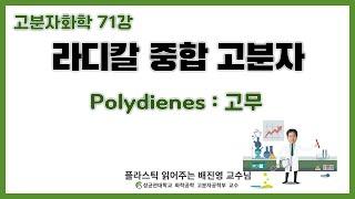 71강. Polydienes : 고무 / 성균관대학교 …