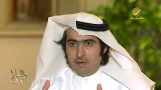 مازن السديري: تركي السديري من أسرة سياسية، لكنها لم يعش طفولة مرفهة