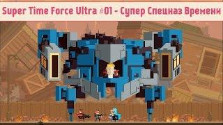 Super Time Force Ultra #01 - Супер Спецназ Времени