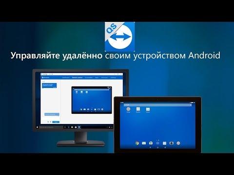 дистанционное управление смартфоном с компьютера TeamViewer QuickSupport