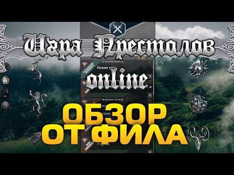 Настольная Игра Престолов Онлайн (Game Of Thrones Online)