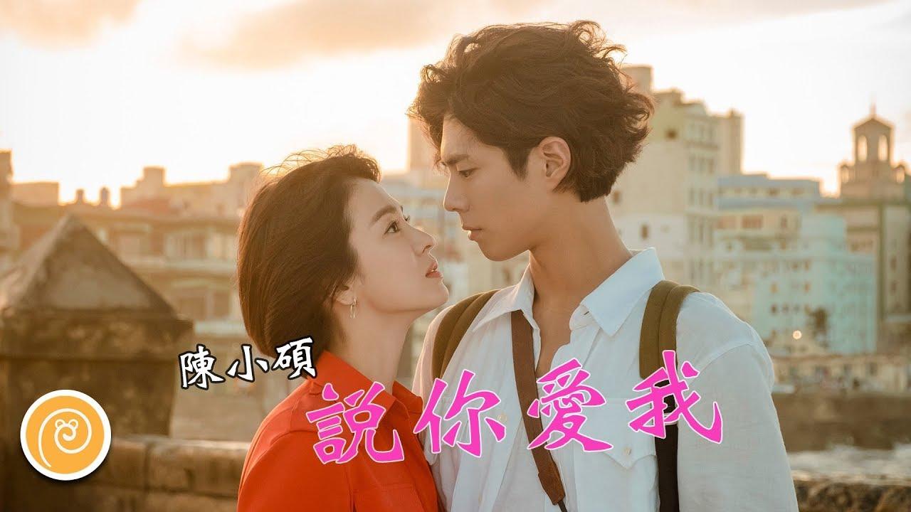 陳小碩 - 說你愛我『每天要哄哄我,全都要讓著我。』【♫ 音樂蝸歌詞版MV ♫】 - YouTube