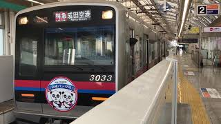 京成3033F 京成パンダ号 特急成田空港行き 日暮里