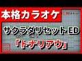 【フル歌詞付カラオケ】トナリアウ【サクラダリセットED】(THE ORAL CIGARETTES)