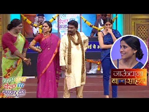 Jaundya Na Balasaheb Team In Chala Hawa...