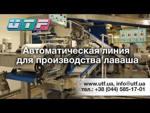 Автоматическая линия для производства лаваша