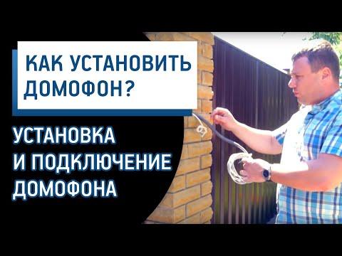 видео: Установка домофона и подключение домофона. Домофонные Системы.