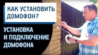 Смотреть видео установка домофонных систем