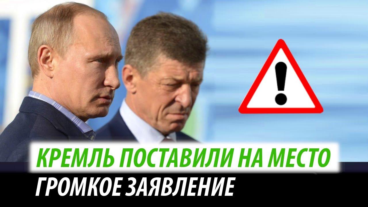 Кремль поставили на место. Громкое заявление