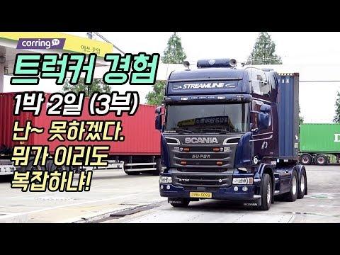 [카링TV] 트럭커 경험 1박2일, 운전만 할 거란 생각은 말자, 스카니아, 볼보트럭, 벤츠트럭 함께했습니다.(3부)