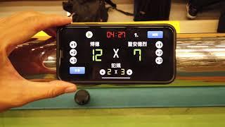 Publication Date: 2019-09-08 | Video Title: 「康文杯」聖安德烈vs聖博德(4)