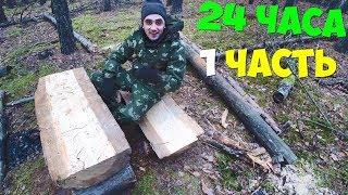 Неделя Выживание В Землянке [1 Часть ] 24 Часа Обустраиваю Лесной Лагерь И Землянку