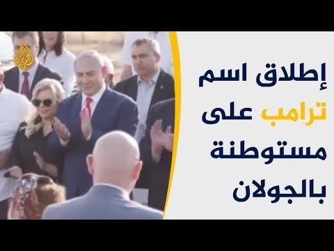 مستوطنة باسم ترامب بالجولان تقديرا لقراره ضم الجولان لإسرائيل  - نشر قبل 35 دقيقة