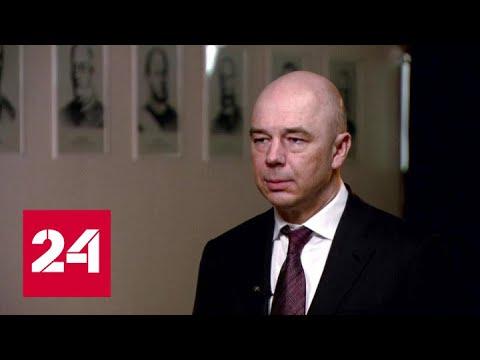 Антон Силуанов рассказал, куда инвестировать и как сохранить свои средства. Интервью на \