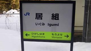 居組駅(山陰本線)