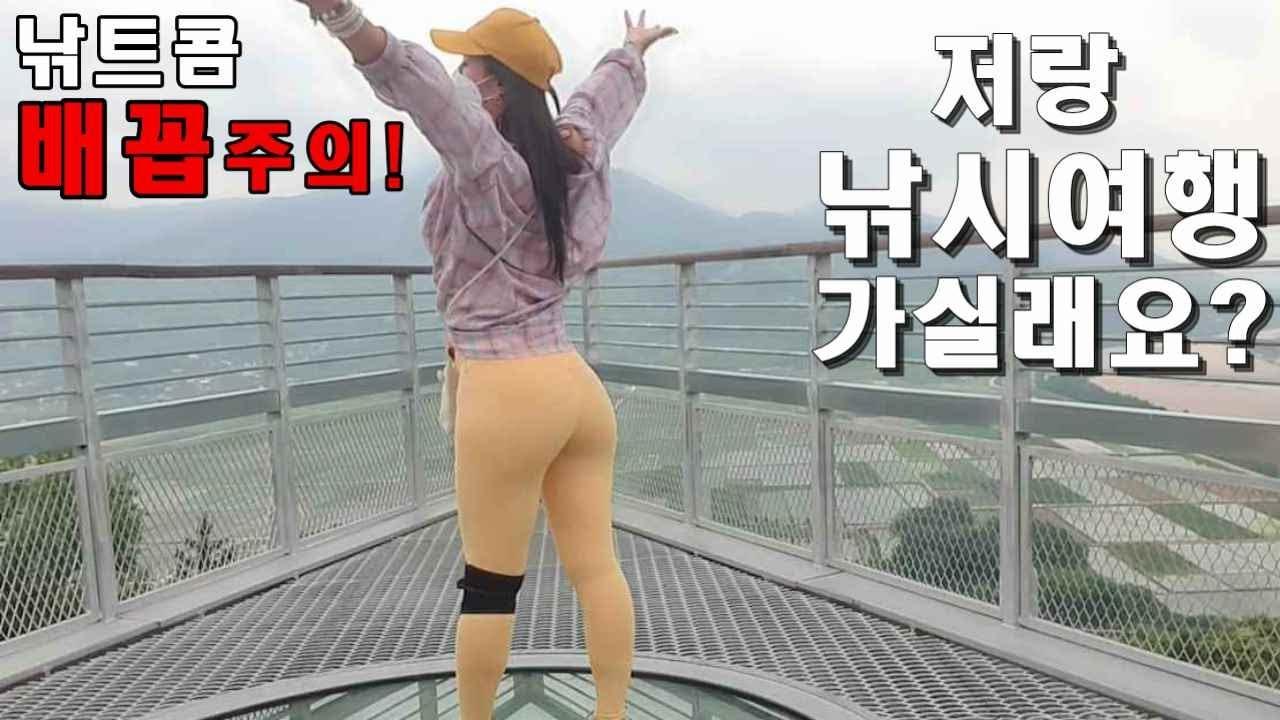 하동!낚시여행!주차하고 바로 낚시하는 발판 최고 포인트(비와도가능)짚와이어!스카이워크! 재첩국 재첩 비빔밥 먹방!초보원투낚시Korea fishing trip