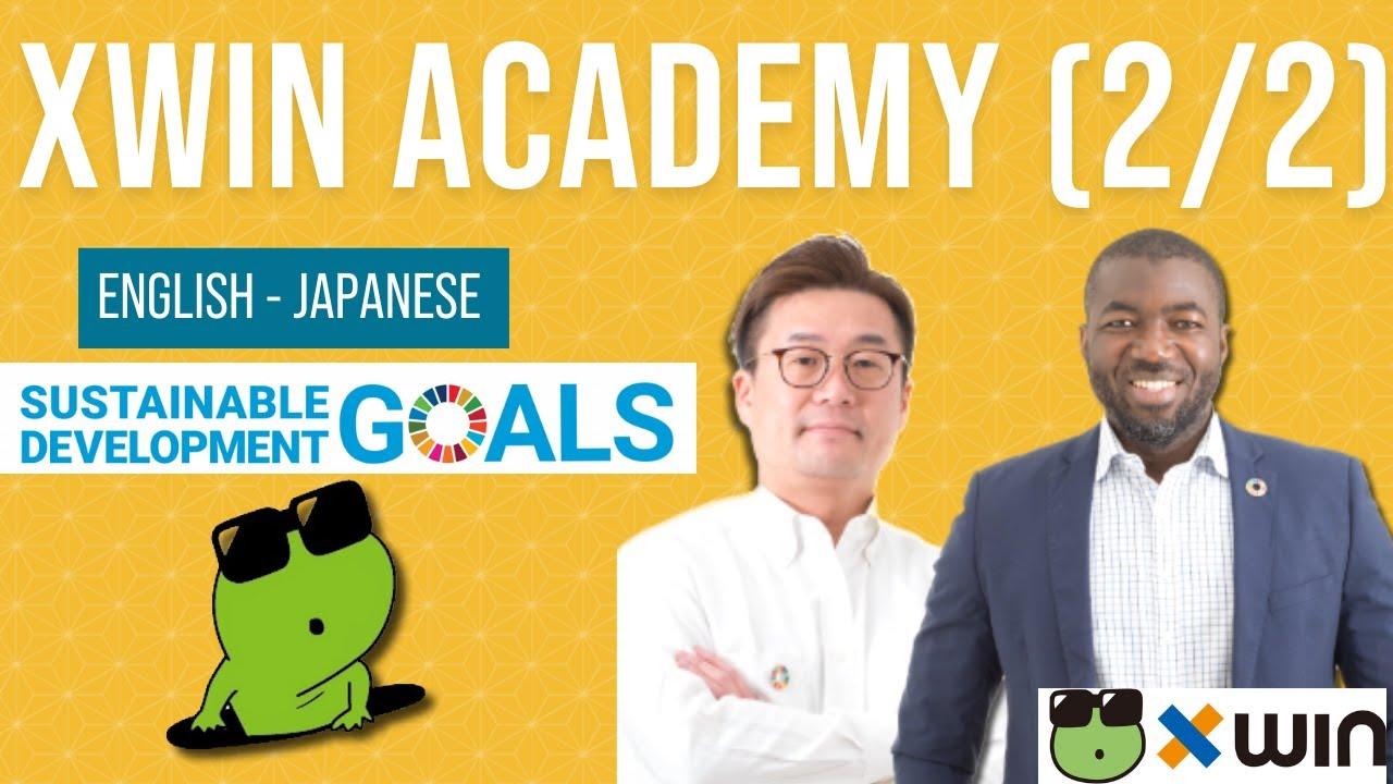 日本語・English】xWIN Academy (2) #BSC #DeFi #xwin #DeFi #SDG - YouTube
