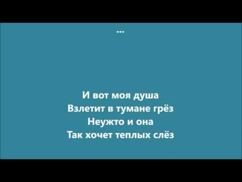 Окен Эльзы Обними русская версия караоке - Okean Elzy Obnimi Russian karaoke