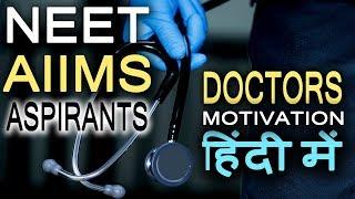 Jeet Fix: Motivational Video for NEET, AIIMS Aspirants, Medical Students, MBBS, Doctor Inspirational