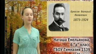 Гимназия 1539. Наташа Емельянова читает В.Брюсова. Мой язык.