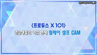 [ENG SUB] Produce X 101 Relay Self Cam Kim Hyunbin (김현빈) & Cha Junho (차준호)