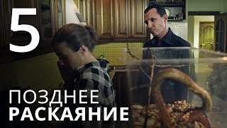 ПОЗДНЕЕ РАСКАЯНИЕ. Серия 5 ≡ THE LATE REGRET. Episode 5