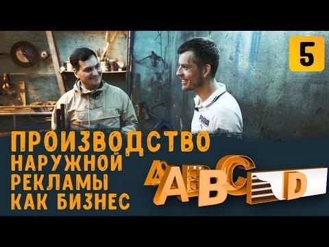 Изготовление вывесок. Производство наружной рекламы как бизнес. Николай Бодров