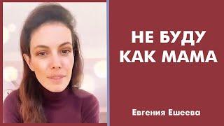 НЕ БУДУ КАК МАМА Евгения Ешеева