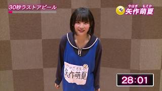 「第3回AKB48グループドラフト会議」候補者 66番 矢作萌夏 ラストアピール / AKB48[公式]
