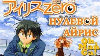 Обзор манги Нулевой айрис | Iris Zero manga review