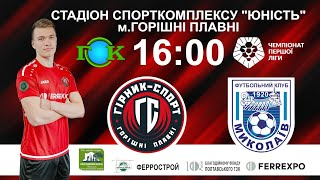 LIVE. Гірник-Спорт – Миколаїв. Перша ліга. 21 тур
