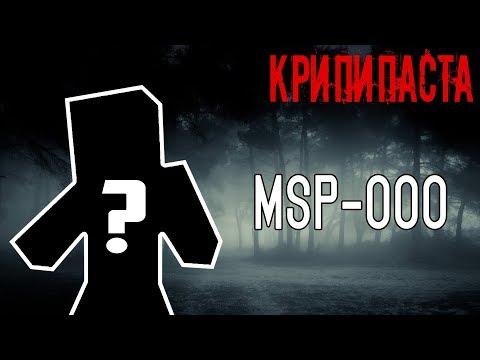 Minecraft КРИПИПАСТА: MSP-000