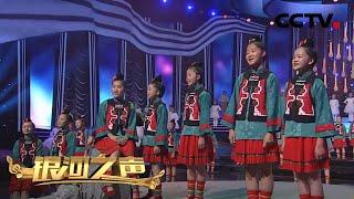 首都师范大学附属朝阳实验小学合唱团感人演唱《两小时的路》|《银河之声》CCTV少儿 - YouTube