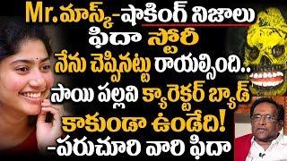 Paruchuri About Sai Pallavi's ROLE in Fidaa Telugu Movie | #Fidaa | Super Movies Adda