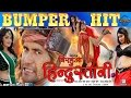 Nirahua Hindustani | Blockbuster Full Bhojpuri Film | Bhojpuri Full Film video