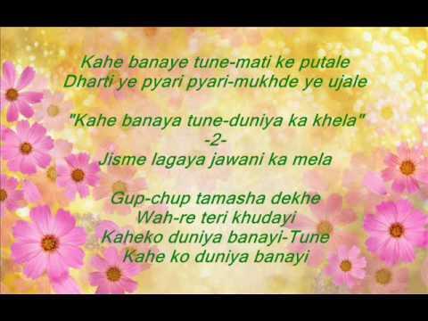 Duniya banane wale - Teesri Kasam - Full Karaoke